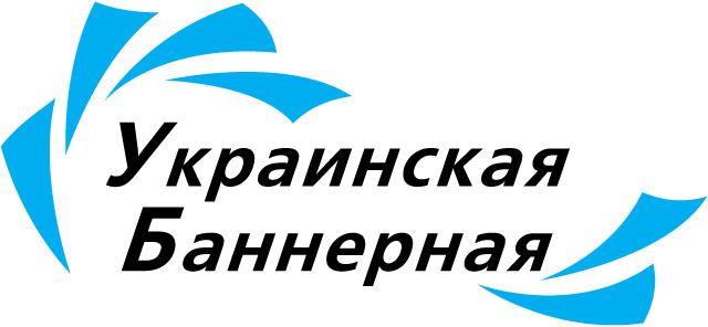 Украинская Баннерная